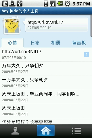 android qzone 体验版